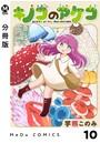 キノコのアケコ 10【分冊版】