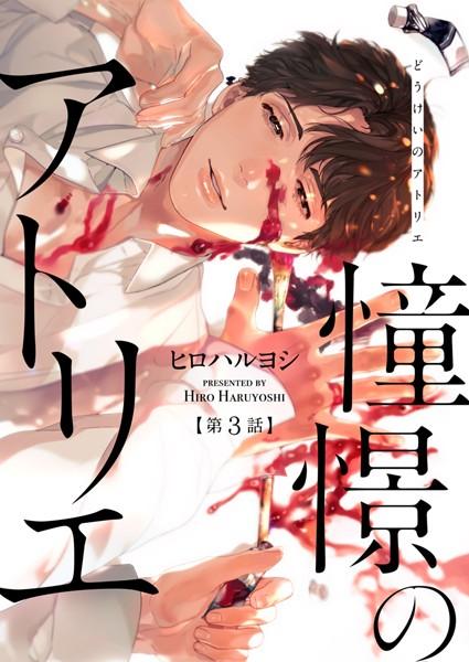 【恋愛 BL漫画】憧憬のアトリエ(単話)