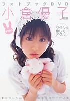 E*ONNA 6月号増刊 「フォトブックDVD小倉優子」