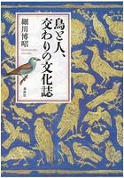 鳥と人、交わりの文化誌