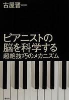 ピアニストの脳を科学する