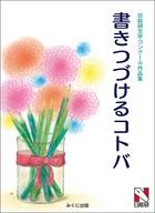 書きつづけるコトバ 日能研文学コンクール作品集