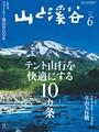 月刊山と溪谷 2014年6月号【デジタル(電子)版】