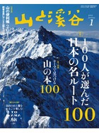 月刊山と溪谷 2015年1月号【デジタル(電子)版】
