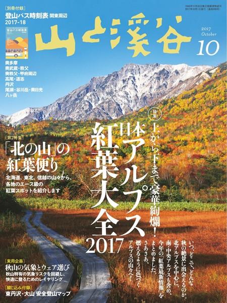 月刊山と溪谷 2017年10月号【デジタル(電子)版】