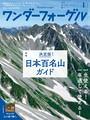 ワンダーフォーゲル 2018年4月号【デジタル(電子)版】