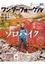 ワンダーフォーゲル 2018年10月号【デジタル(電子)版】