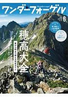 ワンダーフォーゲル【デジタル(電子)版】