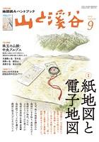 月刊山と溪谷【デジタル(電子)版】