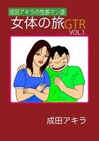 成田アキラの性感マン遊 女体の旅GTR