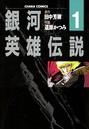 銀河英雄伝説 (1)