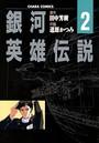 銀河英雄伝説 (2)