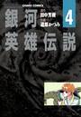 銀河英雄伝説 (4)