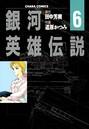 銀河英雄伝説 (6)
