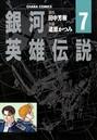 銀河英雄伝説 (7)