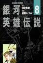 銀河英雄伝説 (8)