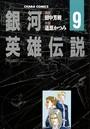 銀河英雄伝説 (9)
