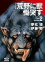 【コミック版】荒野に獣 慟哭す 分冊版 2