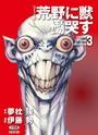 【コミック版】荒野に獣 慟哭す 分冊版 3