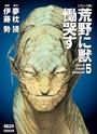 【コミック版】荒野に獣 慟哭す 分冊版 5