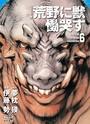 【コミック版】荒野に獣 慟哭す 分冊版 6