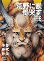 【コミック版】荒野に獣 慟哭す 分冊版 8