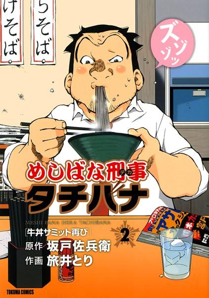 めしばな刑事タチバナ (2)[牛丼サミット再び]