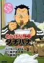 めしばな刑事タチバナ (3)[カップ焼きそば選手権]