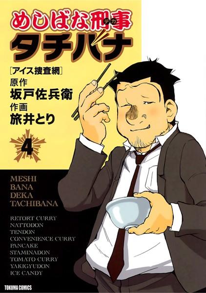 めしばな刑事タチバナ (4)[アイス捜査網]
