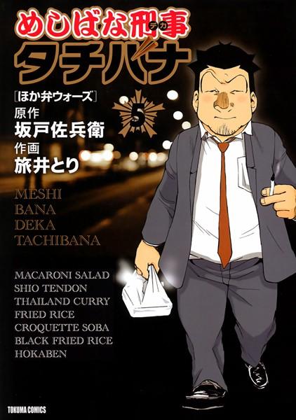 めしばな刑事タチバナ (5)[ほか弁ウォーズ]