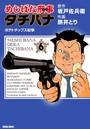 めしばな刑事タチバナ (6)[ポテトチップス紛争]