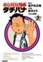 めしばな刑事タチバナ (7)[うどん百景]