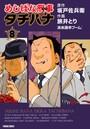 めしばな刑事タチバナ (8)[ああ激辛ブーム]