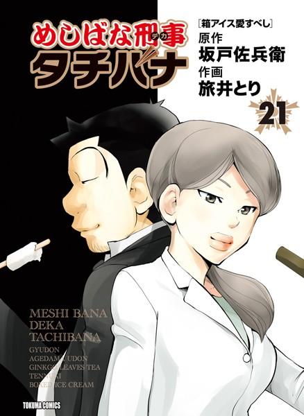 めしばな刑事タチバナ (21)[箱アイス愛すべし]