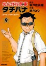 めしばな刑事タチバナ (9)[ラーメン・サバイバー]