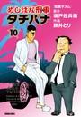 めしばな刑事タチバナ (10)[駄菓子ズム]
