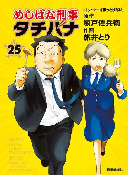 めしばな刑事タチバナ (25)[ホットケーキほっとけない]