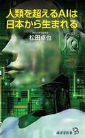 人類を超えるAIは日本から生まれる