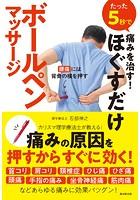 たった5秒で痛みを治す!ほぐすだけボールペンマッサージ