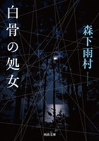 KAWADEノスタルジック 探偵・怪奇・幻想シリーズ