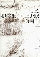 JR荳企�朱ァ�蜈ャ蝨貞哨