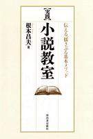 [実践]小説教室