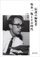 伝説の編集者 坂本一亀とその時代