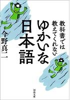 教科書では教えてくれない ゆかいな日本語