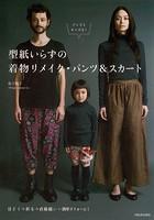 型紙いらずの着物リメイク・パンツ&スカート