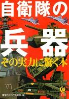 自衛隊の兵器 その実力に驚く本