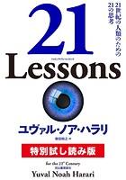 21 Lessons 特別試し読み版