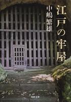 江戸の牢屋
