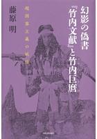 幻影の偽書『竹内文献』と竹内巨麿