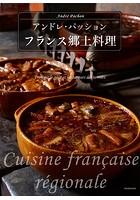 フランス郷土料理